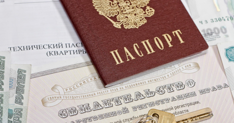 документы для оформления права собственности