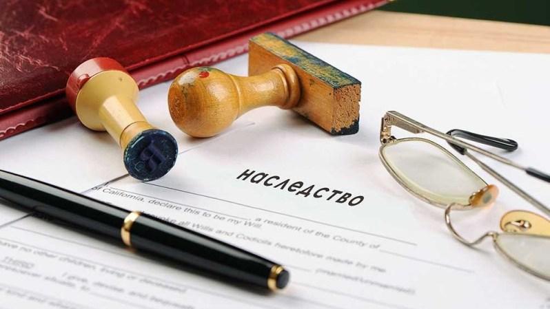 Что делать после получения свидетельства о праве на наследство и вступления в наследование?