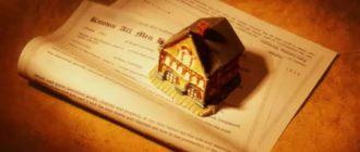 Включение в наследственную массу и признание права собственности