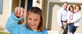 Завещание на несовершеннолетнего ребенка