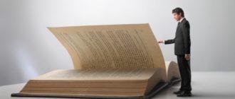 Правовое регулирование тайны завещания